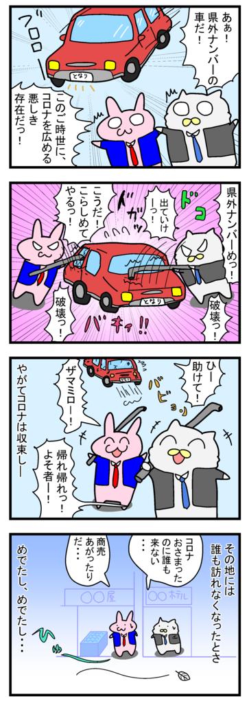 200507_県外ナンバー.png